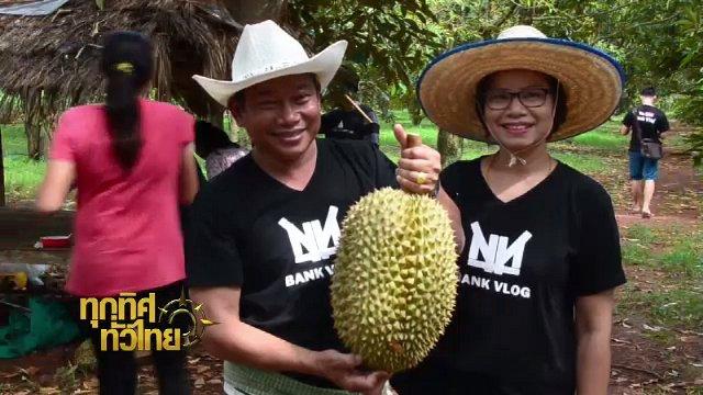 ทุกทิศทั่วไทย - ประเด็นข่าว (14 มิ.ย. 60)