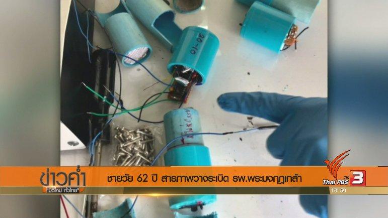 ข่าวค่ำ มิติใหม่ทั่วไทย - ประเด็นข่าว (15 มิ.ย. 60)