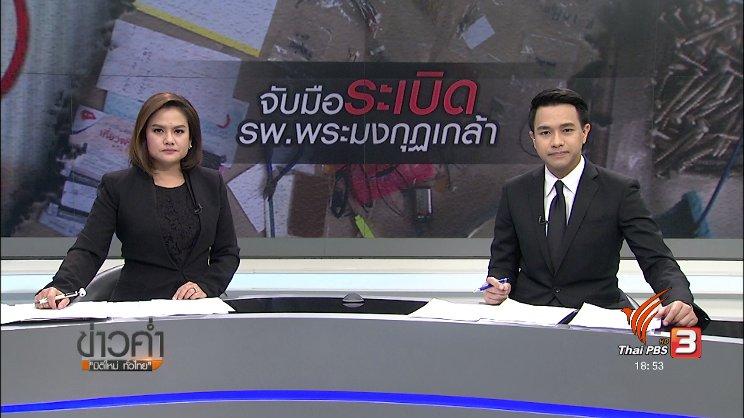 ข่าวค่ำ มิติใหม่ทั่วไทย - ประเด็นข่าว (16 มิ.ย. 60)