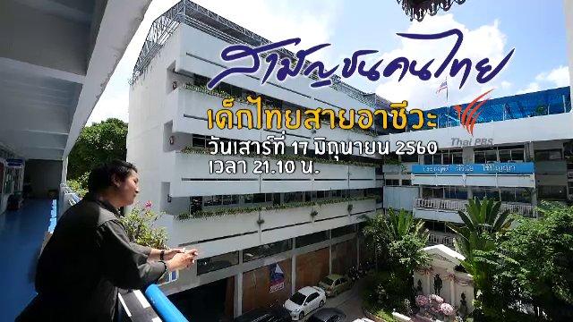 สามัญชนคนไทย - เด็กไทยสายอาชีวะ