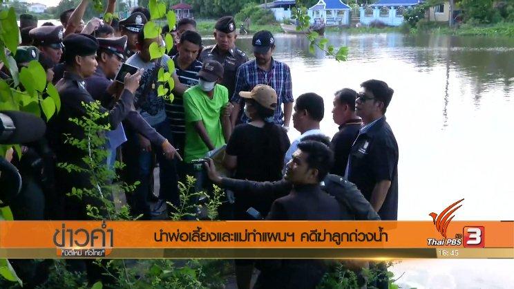 ข่าวค่ำ มิติใหม่ทั่วไทย - ประเด็นข่าว (14 มิ.ย. 60)
