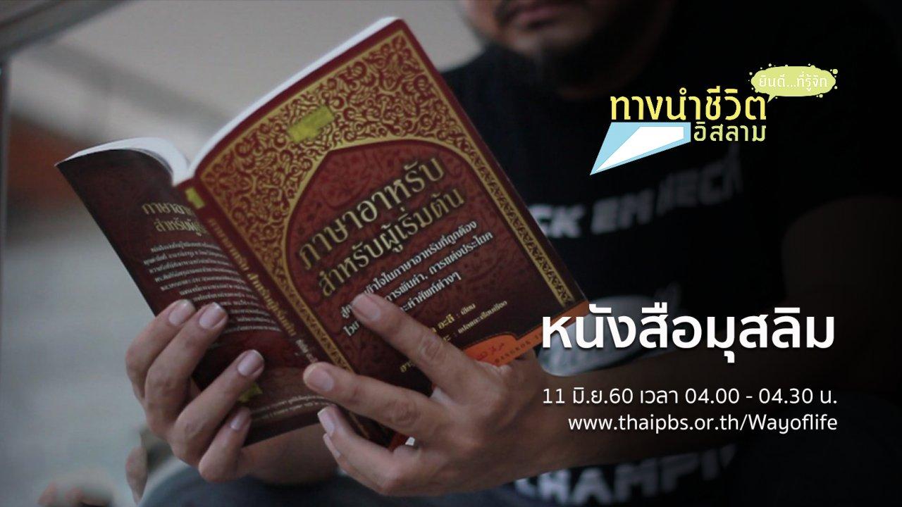 ทางนำชีวิต - หนังสือมุสลิม