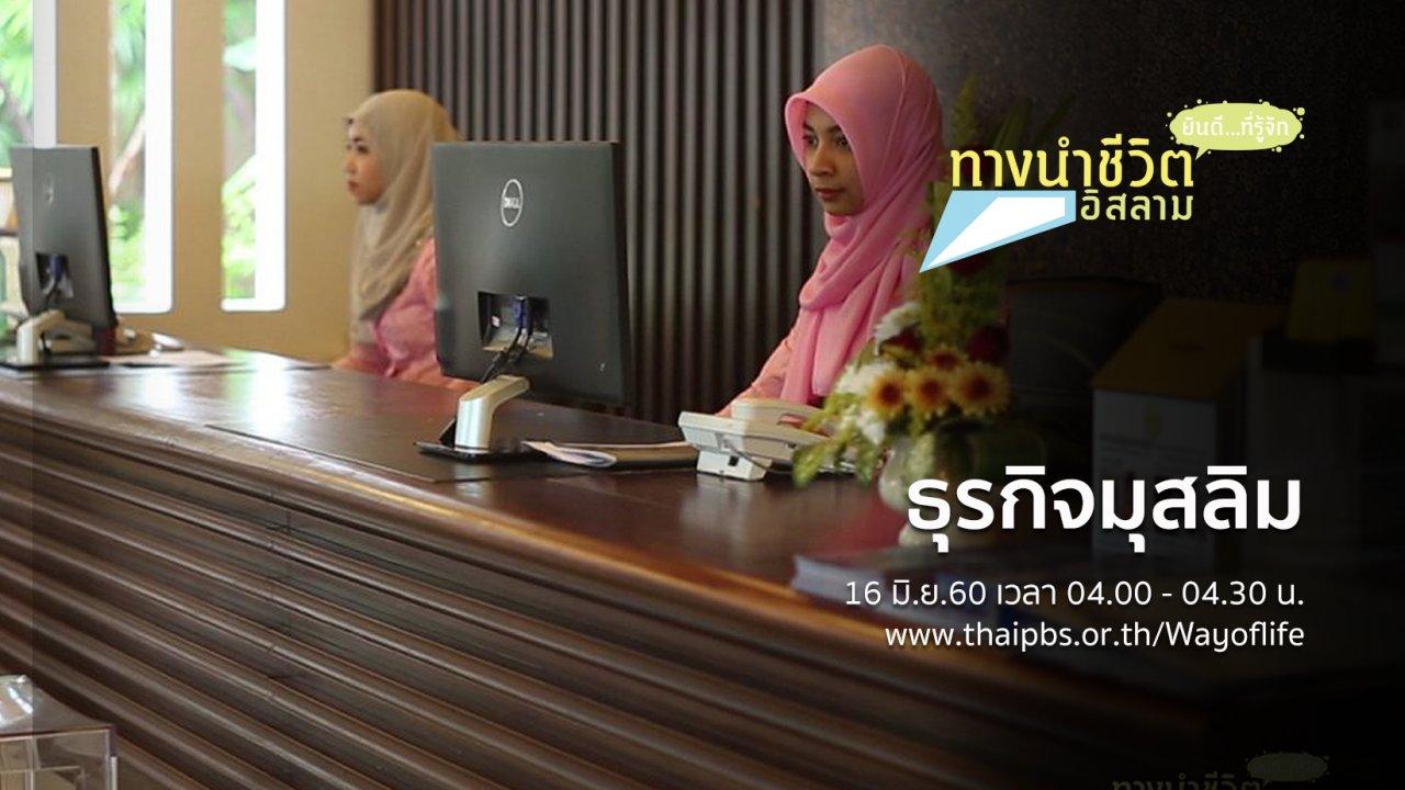 ทางนำชีวิต - ธุรกิจมุสลิม