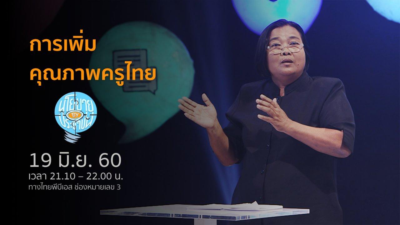 นโยบาย By ประชาชน - การเพิ่มคุณภาพครูไทย