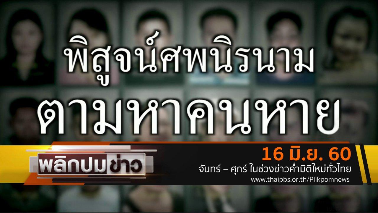 พลิกปมข่าว - พิสูจน์ศพนิรนาม ตามหาคนหาย