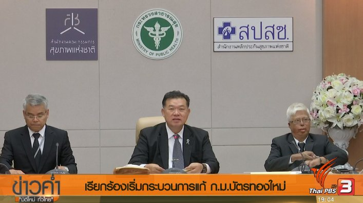 ข่าวค่ำ มิติใหม่ทั่วไทย - ประเด็นข่าว (18 มิ.ย. 60)