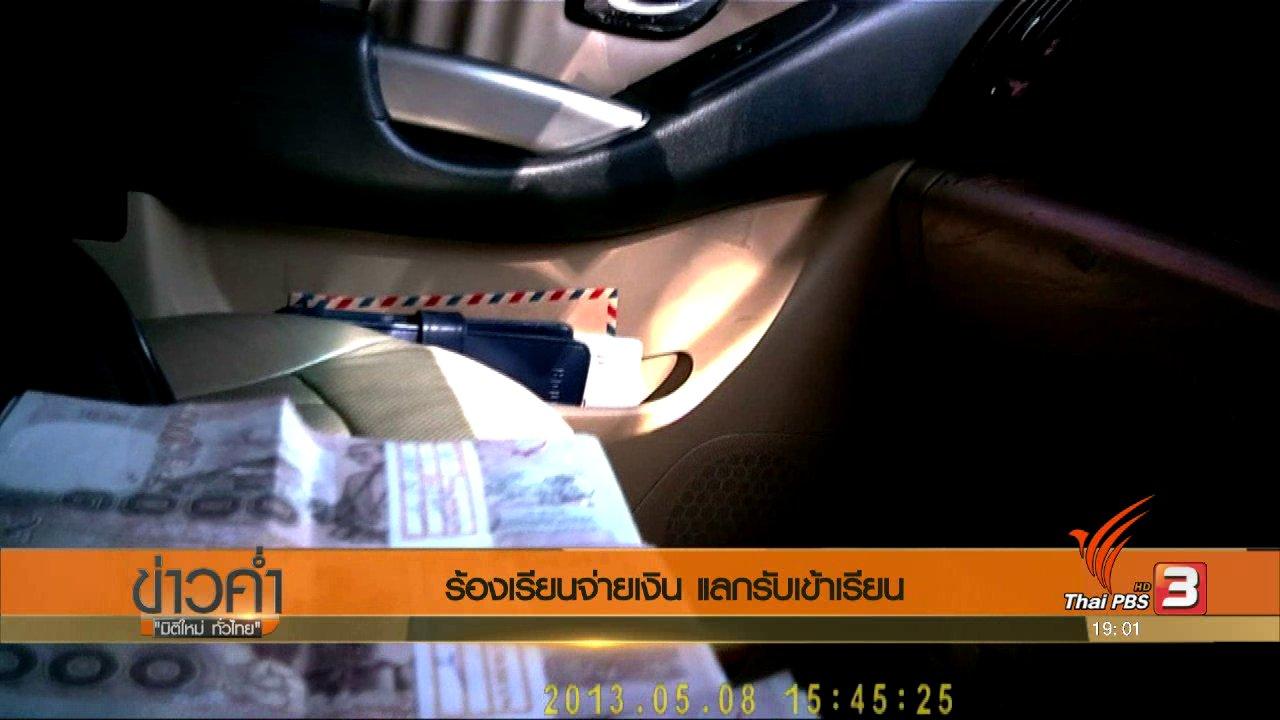 ข่าวค่ำ มิติใหม่ทั่วไทย - ประเด็นข่าว (17 มิ.ย. 60)