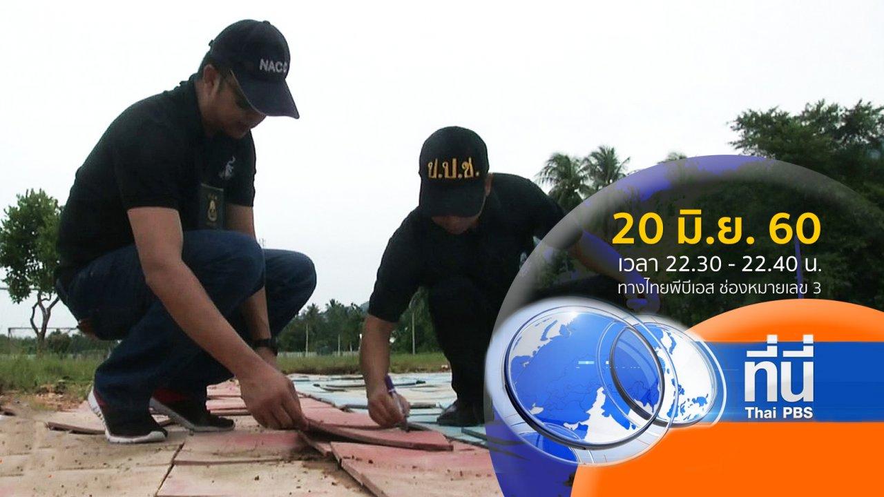 ที่นี่ Thai PBS - ประเด็นข่าว ( 20 มิ.ย. 60)