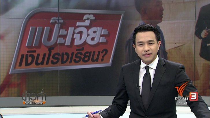 ข่าวค่ำ มิติใหม่ทั่วไทย - ประเด็นข่าว (21 มิ.ย. 60)