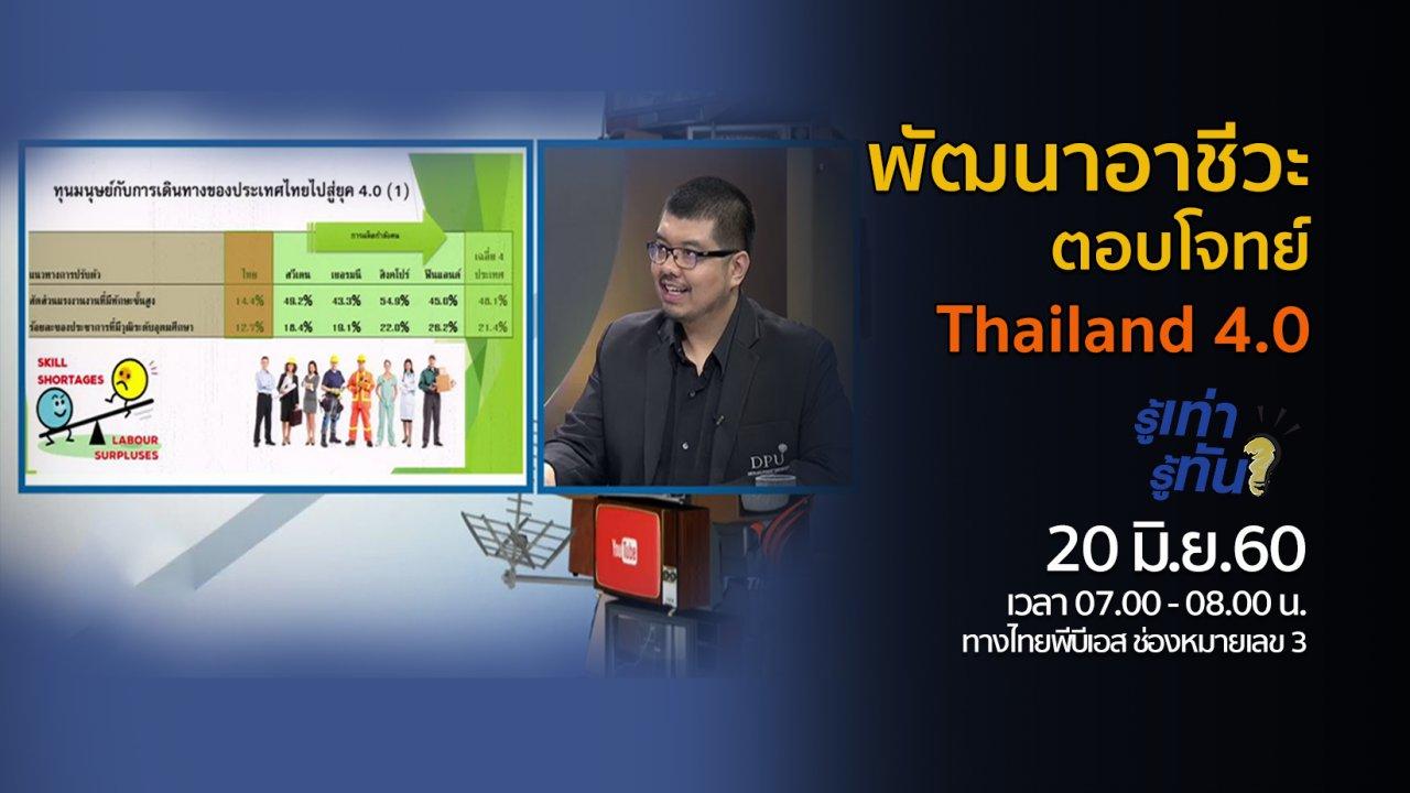 รู้เท่ารู้ทัน - พัฒนาอาชีวะตอบโจทย์ Thailand 4.0