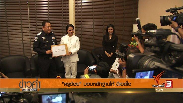 ข่าวค่ำ มิติใหม่ทั่วไทย - ประเด็นข่าว (19 มิ.ย. 60)