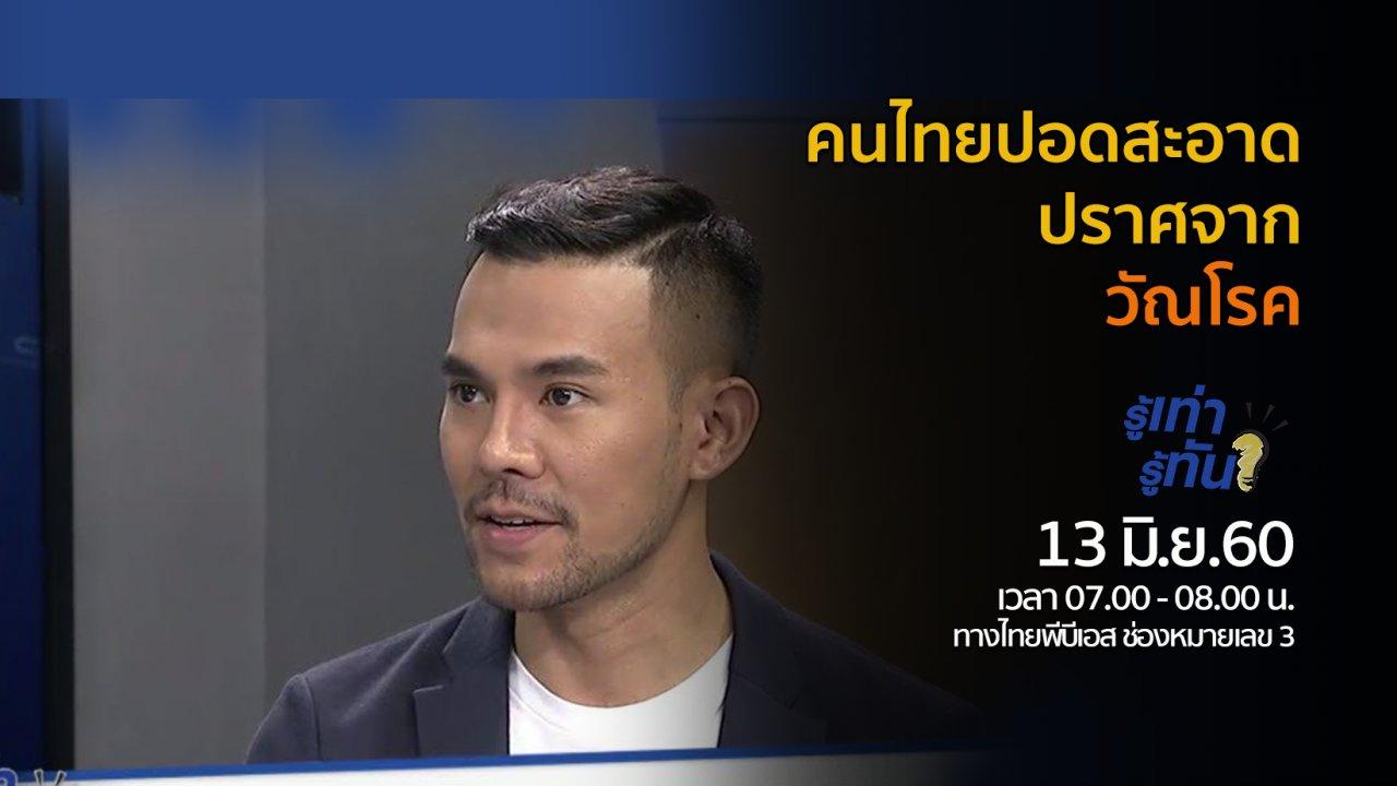 รู้เท่ารู้ทัน - คนไทยปอดสะอาด ปราศจากวัณโรค