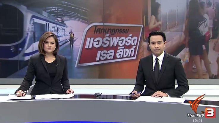 ข่าวค่ำ มิติใหม่ทั่วไทย - ประเด็นข่าว (20 มิ.ย. 60)