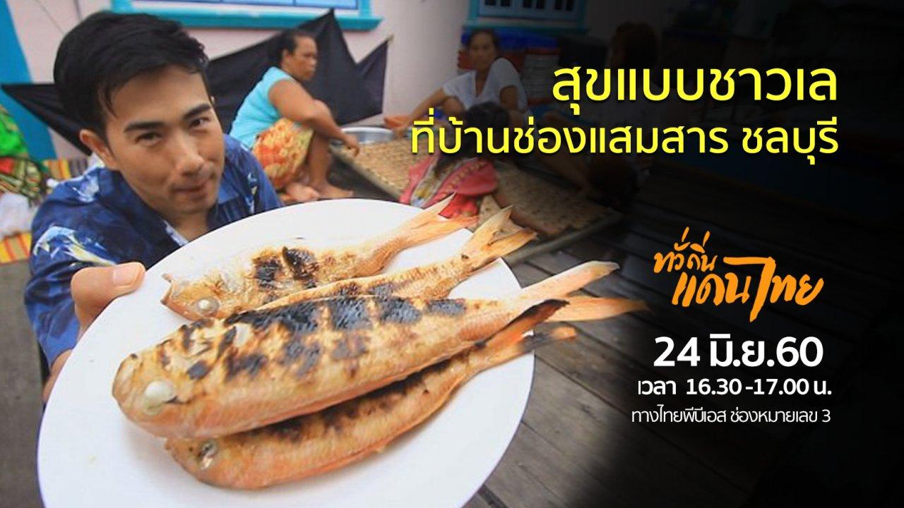 ทั่วถิ่นแดนไทย - สุขแบบชาวเลที่บ้านช่องแสมสาร จังหวัดชลบุรี