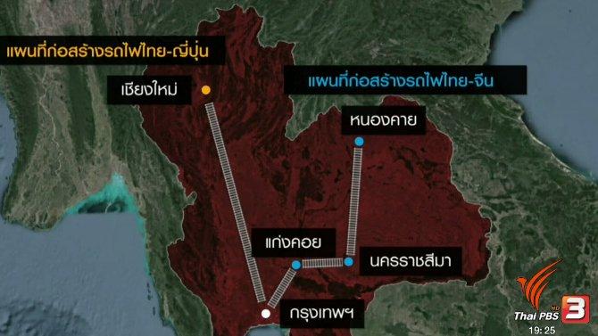 ข่าวค่ำ มิติใหม่ทั่วไทย - ประเด็นข่าว (22 มิ.ย. 60)