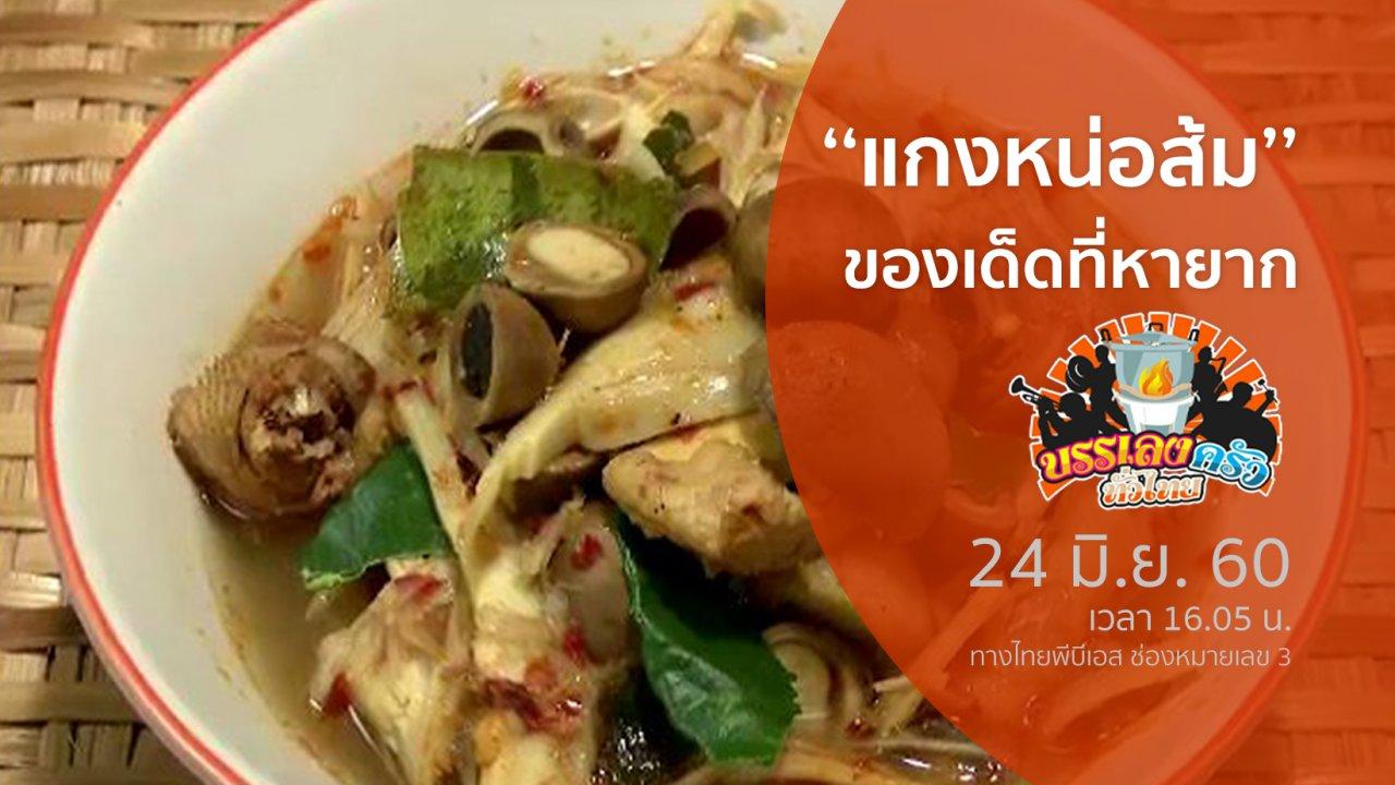 บรรเลงครัวทั่วไทย - อ.ดอยสะเก็ด จ.เชียงใหม่