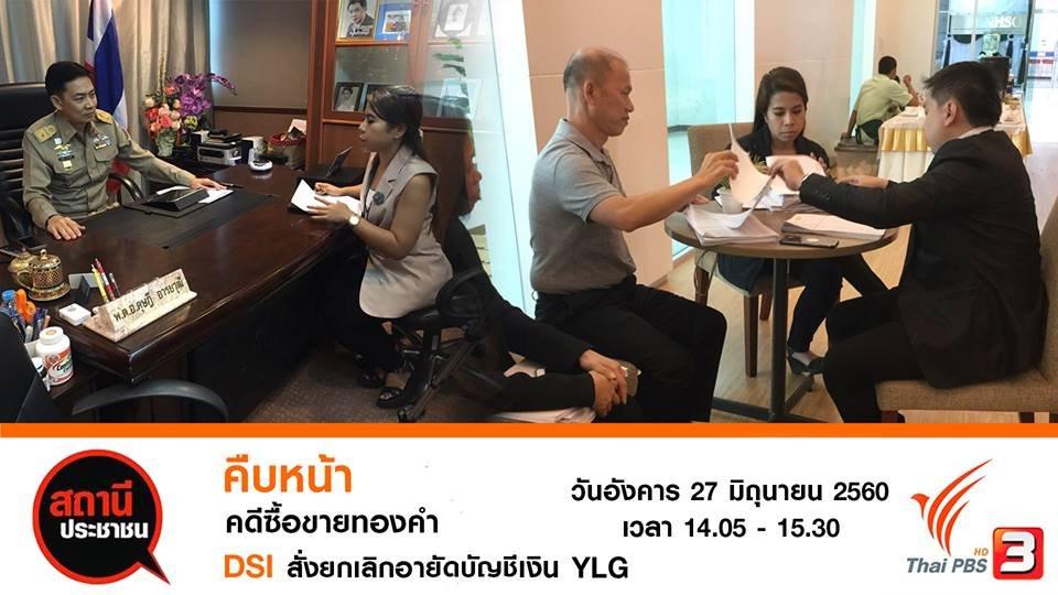 สถานีประชาชน - DSI สั่งยกเลิกอายัดบัญชีคดีซื้อขายทองคำ YLG