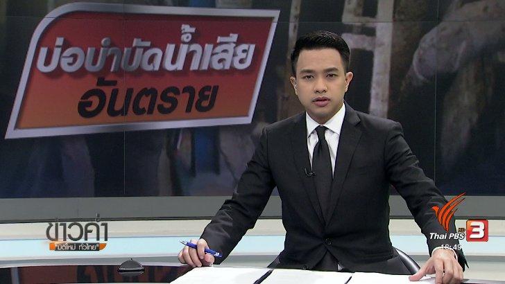 ข่าวค่ำ มิติใหม่ทั่วไทย - ประเด็นข่าว (26 มิ.ย. 60)