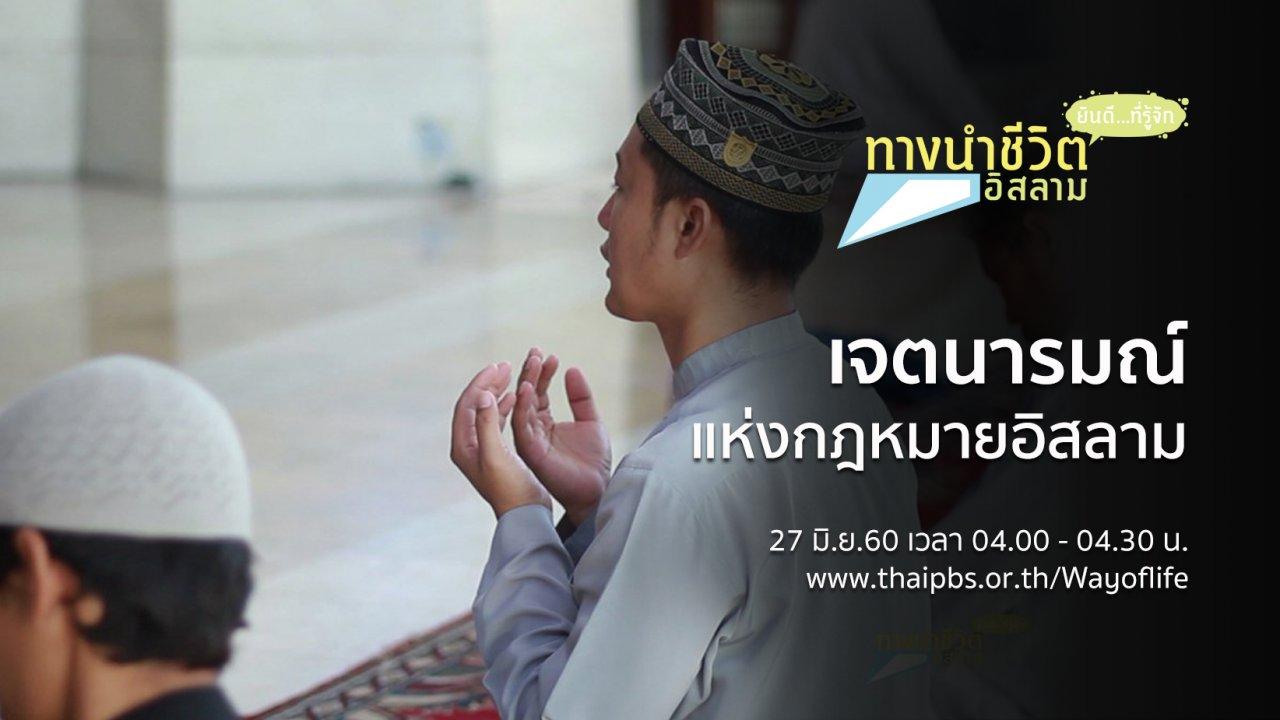 ทางนำชีวิต - เจตนารมณ์แห่งกฎหมายอิสลาม