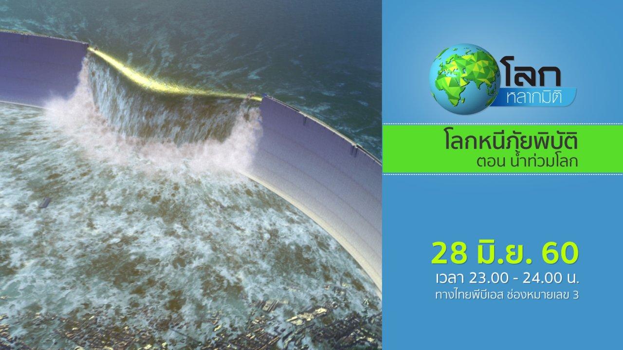 โลกหลากมิติ - โลกหนีภัยพิบัติ ตอน น้ำท่วมโลก