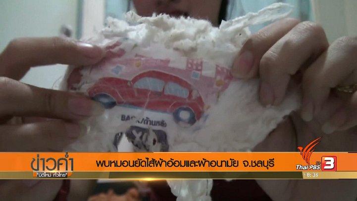 ข่าวค่ำ มิติใหม่ทั่วไทย - ประเด็นข่าว (27 มิ.ย. 60)