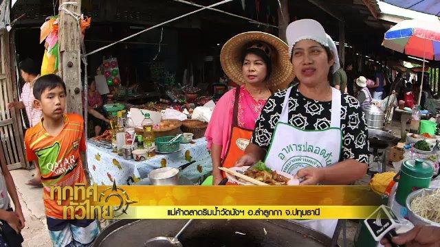 ทุกทิศทั่วไทย - ประเด็นข่าว (28 มิ.ย. 60)