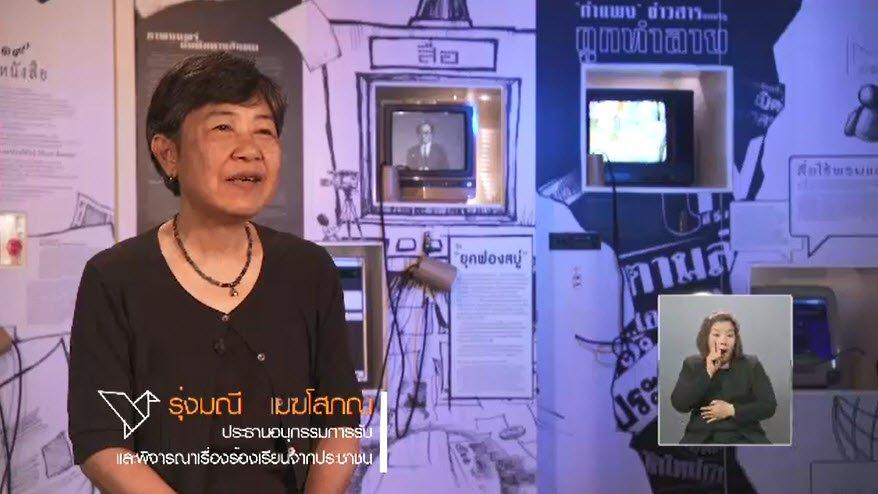 เปิดบ้าน Thai PBS - สรุปเรื่องร้องเรียนจากประชาชน ตอนที่ 1