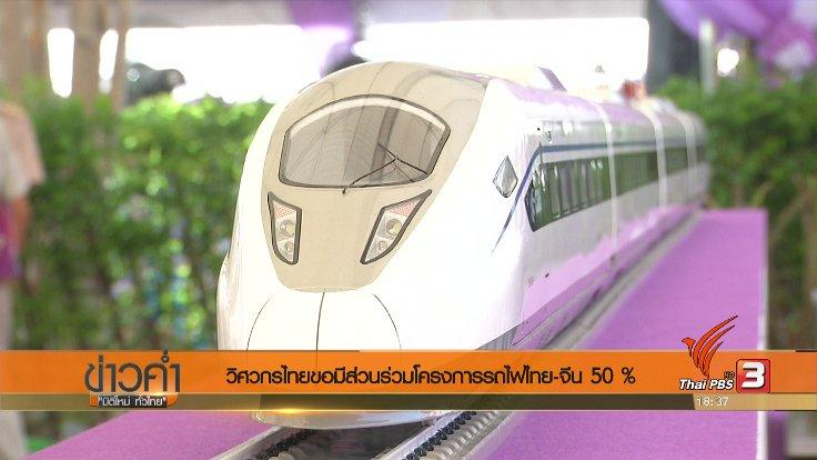 ข่าวค่ำ มิติใหม่ทั่วไทย - ประเด็นข่าว (29 มิ.ย. 60)