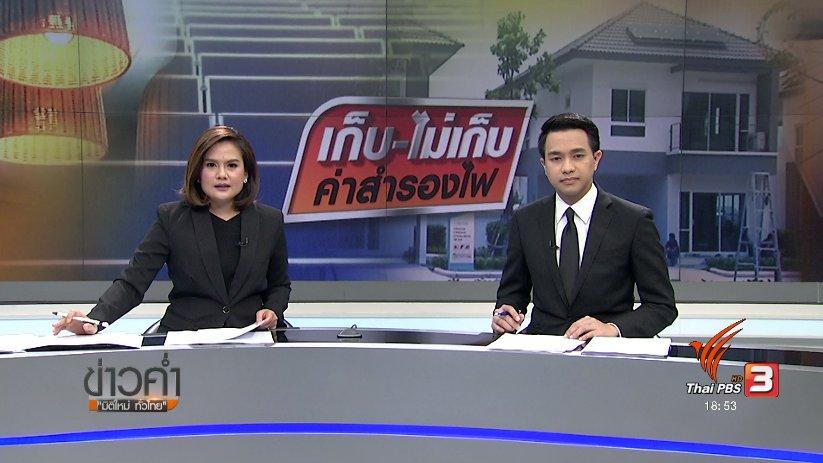 ข่าวค่ำ มิติใหม่ทั่วไทย - ประเด็นข่าว (23 มิ.ย. 60)