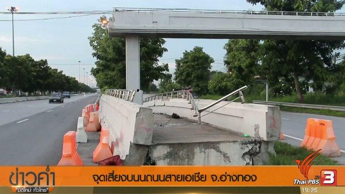 ข่าวค่ำ มิติใหม่ทั่วไทย - ประเด็นข่าว (24 มิ.ย. 60)