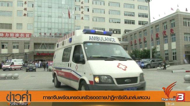 ข่าวค่ำ มิติใหม่ทั่วไทย - ประเด็นข่าว (25 มิ.ย. 60)