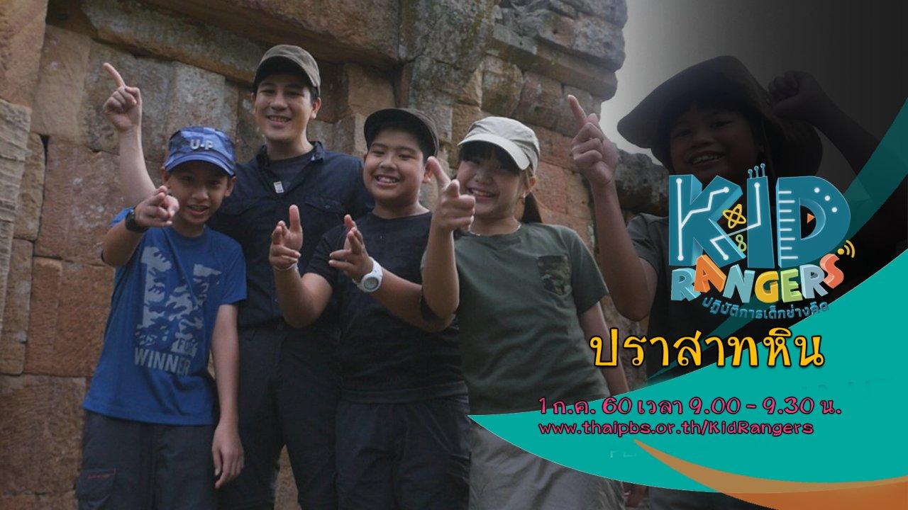 Kid Rangers ปฏิบัติการเด็กช่างคิด - ปราสาทหิน
