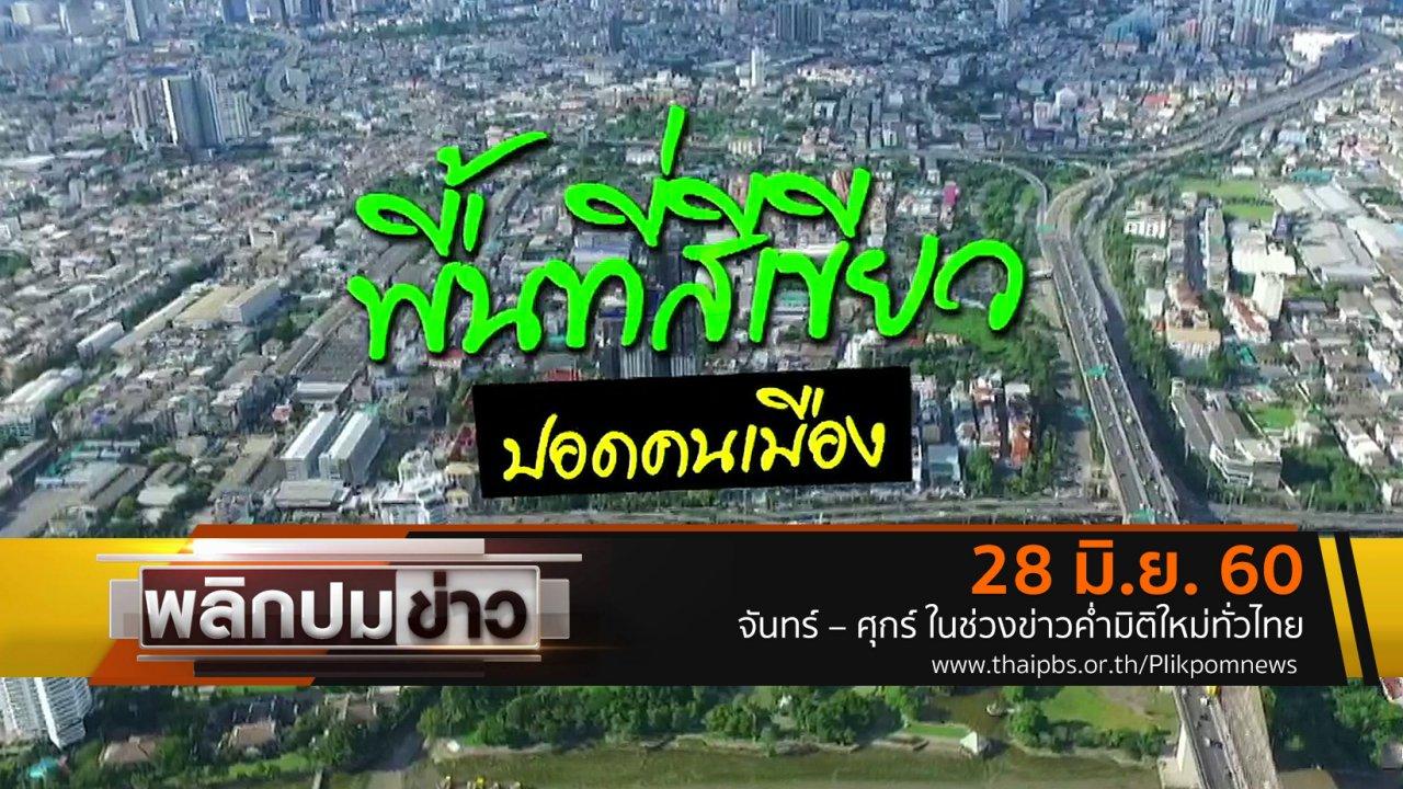 พลิกปมข่าว - พื้นที่สีเขียวปอดคนเมือง