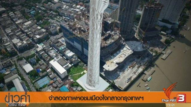 ข่าวค่ำ มิติใหม่ทั่วไทย - ประเด็นข่าว (28 มิ.ย. 60)