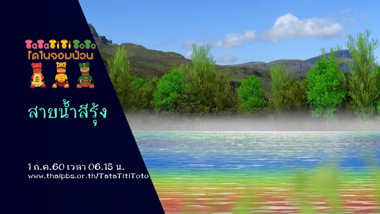 TataTitiToto ไดโนจอมป่วน - สายน้ำสีรุ้ง