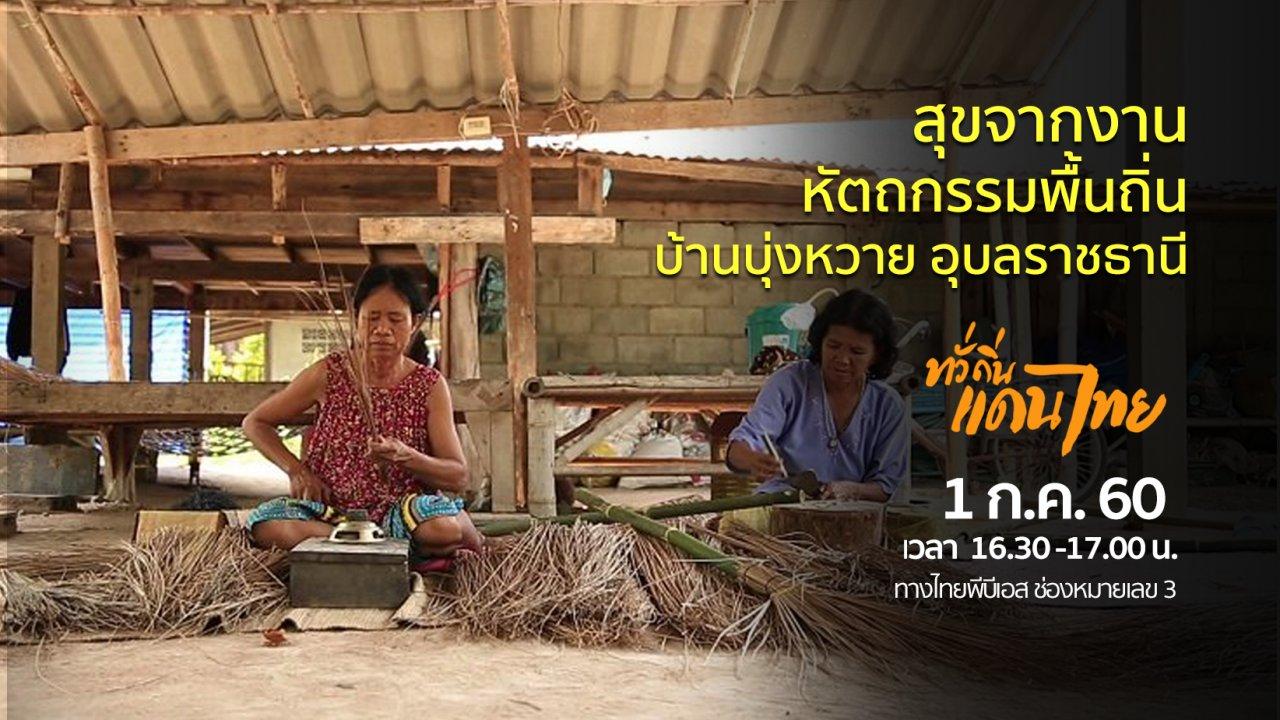 ทั่วถิ่นแดนไทย - สุขจากงานหัตถกรรมพื้นถิ่น บ้านบุ่งหวาย  จ.อุบลราชธานี