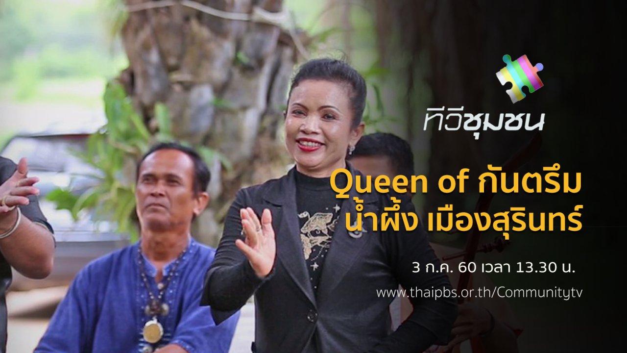 ทีวีชุมชน - Queen of กันตรึม : น้ำผึ้ง เมืองสุรินทร์