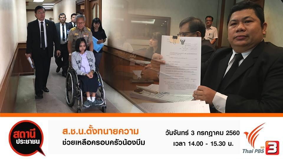 สถานีประชาชน - ส.ช.น.ตั้งทนายความช่วยเหลือครอบครัวน้องบีม