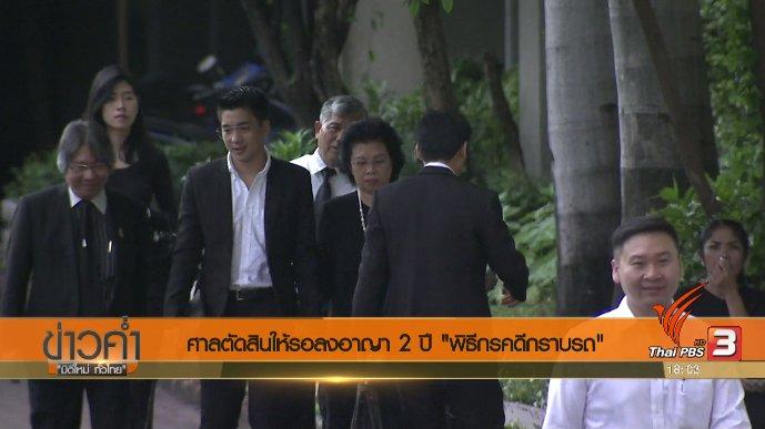 ข่าวค่ำ มิติใหม่ทั่วไทย - ประเด็นข่าว (30 มิ.ย. 60)