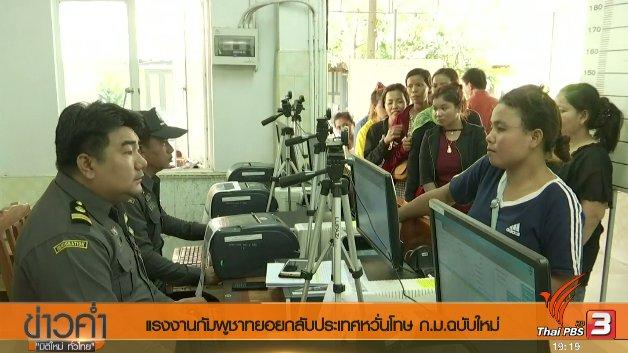 ข่าวค่ำ มิติใหม่ทั่วไทย - ประเด็นข่าว (1 ก.ค. 60)