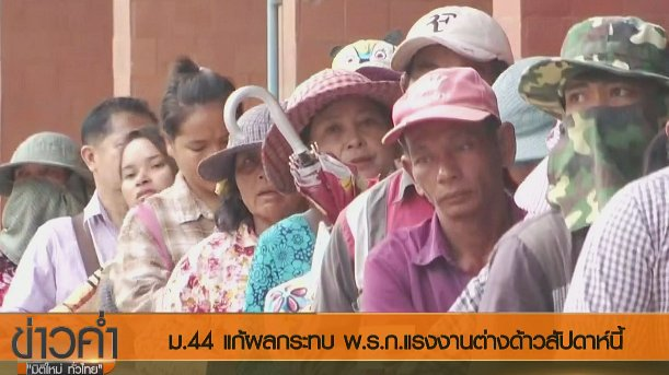 ข่าวค่ำ มิติใหม่ทั่วไทย - ประเด็นข่าว (2 ก.ค. 60)