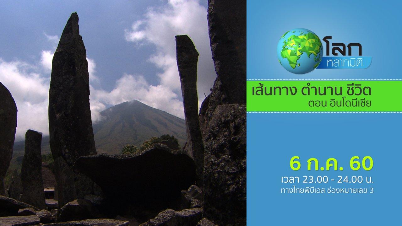 โลกหลากมิติ - เส้นทาง ตำนาน ชีวิต ตอน อินโดนีเซีย