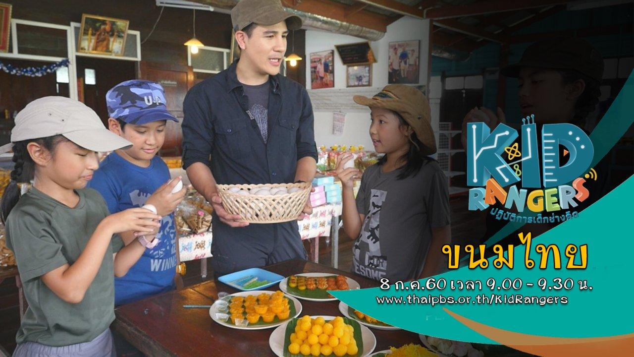 Kid Rangers ปฏิบัติการเด็กช่างคิด - ขนมไทย
