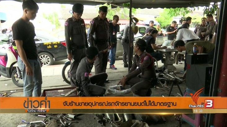 ข่าวค่ำ มิติใหม่ทั่วไทย - ประเด็นข่าว (5 ก.ค. 60)