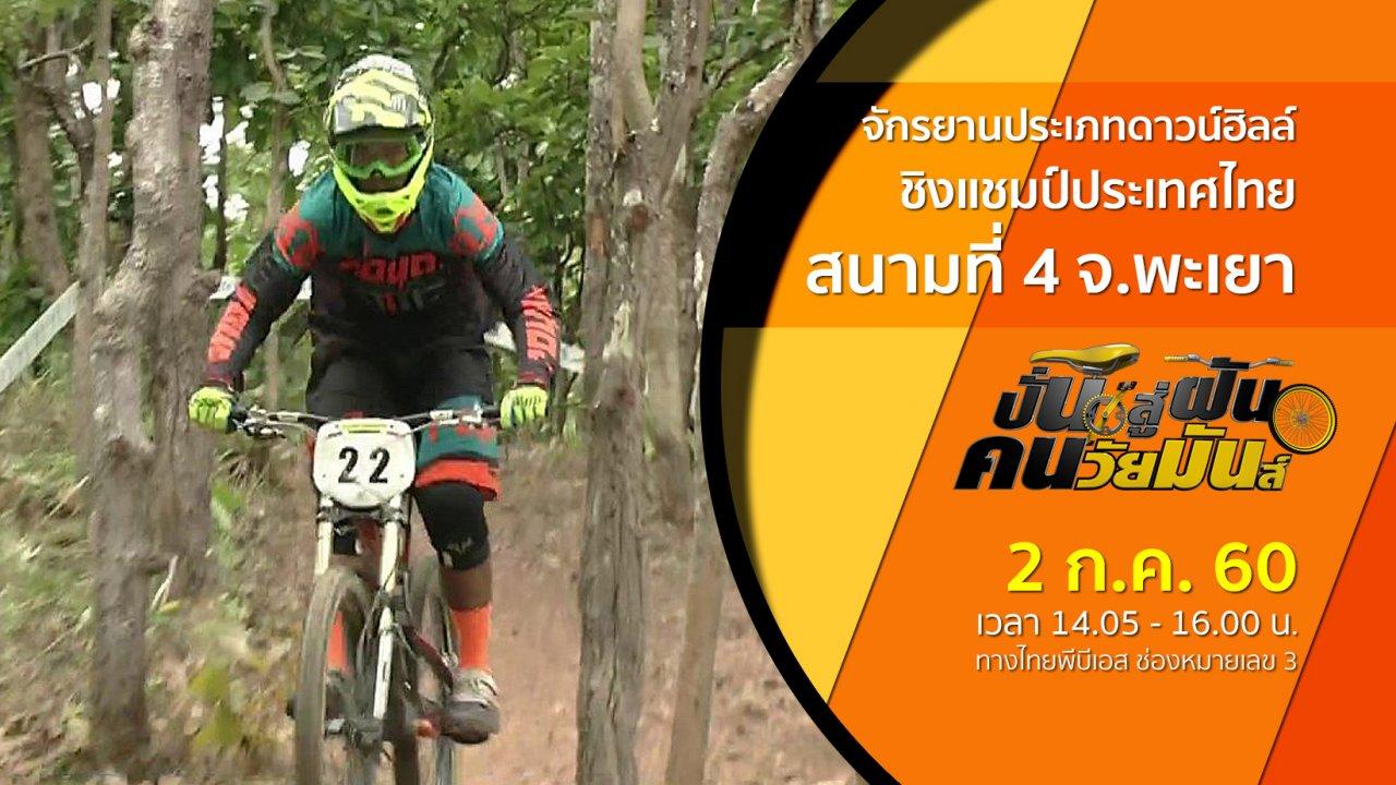ปั่นสู่ฝัน คนวัยมันส์ - จักรยานประเภทดาวน์ฮิลล์ ชิงแชมป์ประเทศไทย สนามที่ 4 จ.พะเยา