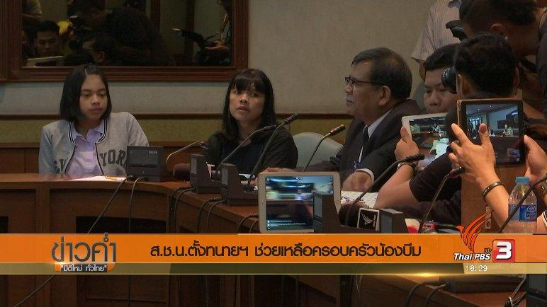 ข่าวค่ำ มิติใหม่ทั่วไทย - ประเด็นข่าว (3 ก.ค. 60)