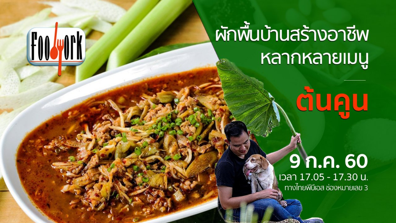 Foodwork - ต้นคูน