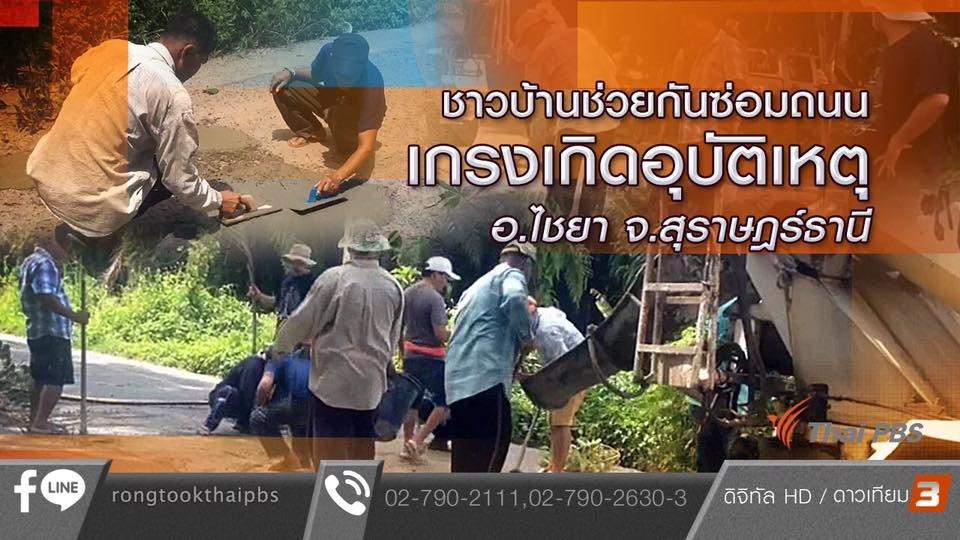 ร้องทุก(ข์) ลงป้ายนี้ - ชาวบ้านช่วยกันซ่อมถนน เกรงเกิดอุบัติเหตุ อ.ไชยา จ.สุราษฎร์ธานี
