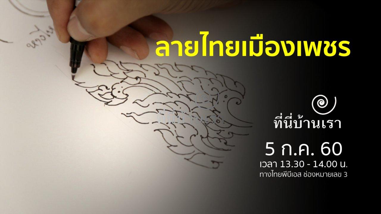 ที่นี่บ้านเรา - ลายไทยเมืองเพชร