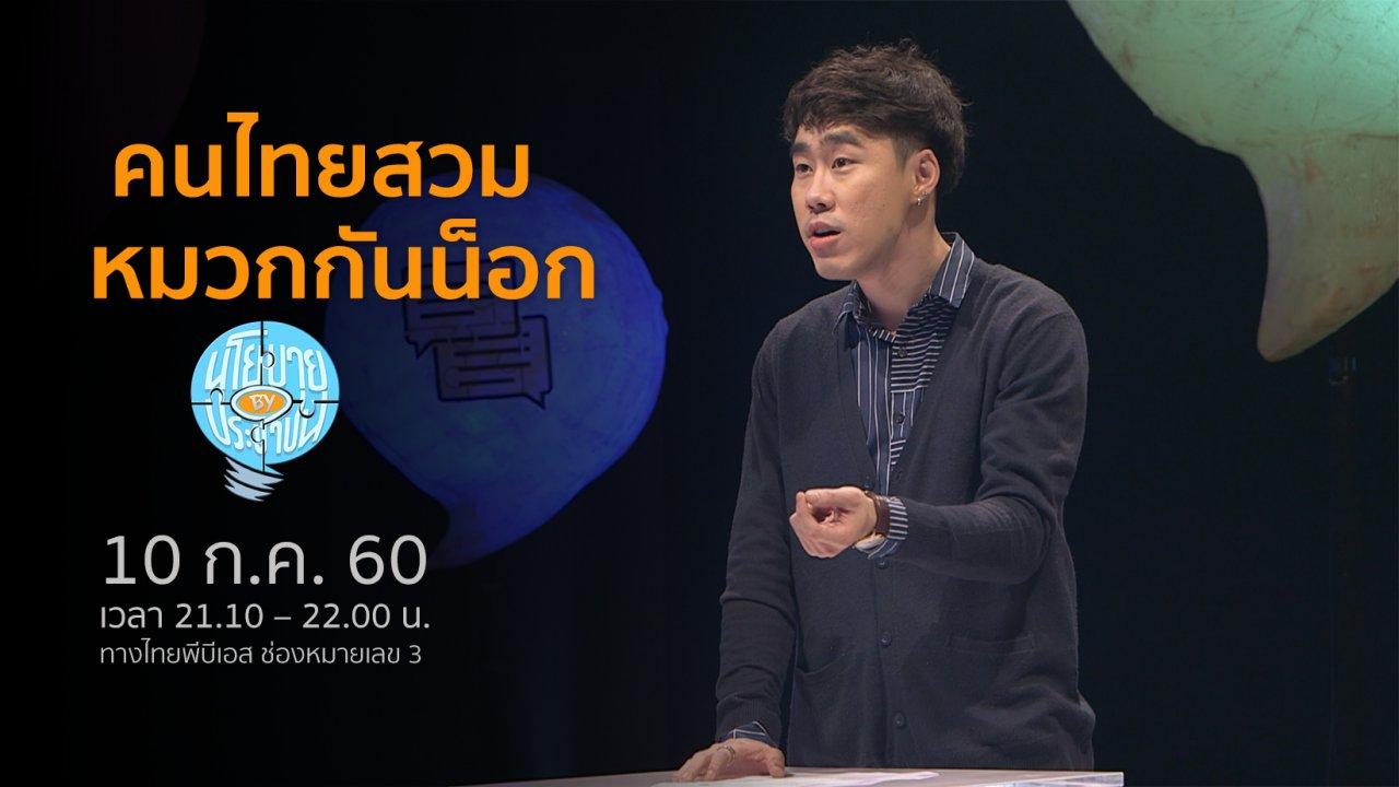 นโยบาย By ประชาชน - คนไทยสวมหมวกกันน็อก